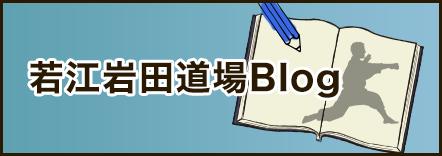 若江岩田道場Blog