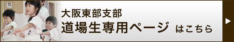 大阪東部支部 道場生専用ページはこちら