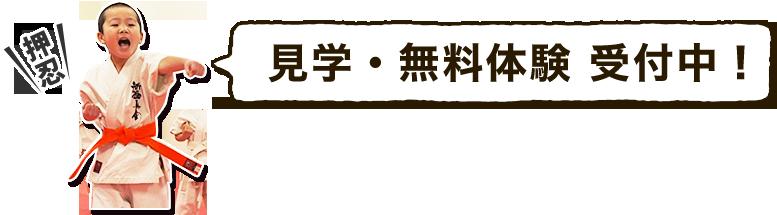 押忍!見学・無料体験 受付中!