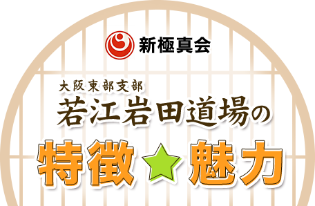 新極真会 大阪東部支部 若江岩田道場の特徴、魅力